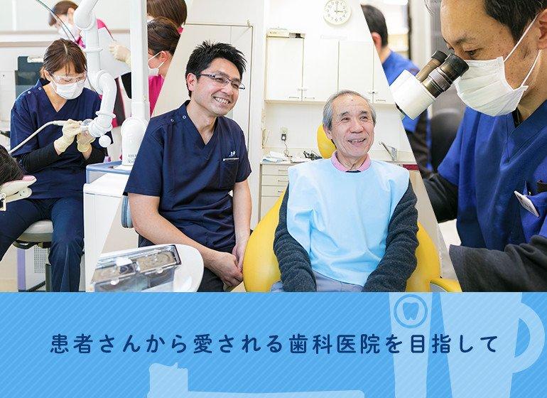 「歯科」を通して「健康」を守る 信頼できる「医療提供」こそ、地域の皆様への恩返し